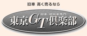 東京GT倶楽部