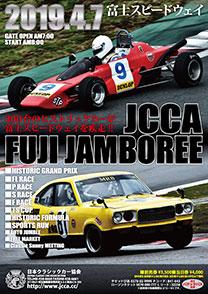 ☆2019.4.7 JCCA FUJI JAMBOREE 招待券あります。
